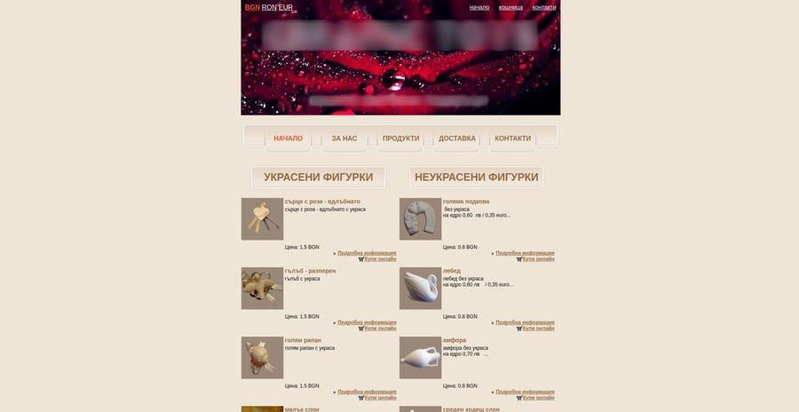 Изработка на нов уеб сайт от Techsware